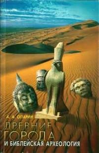 Древние города и Библейская археология - Опарин А.А.