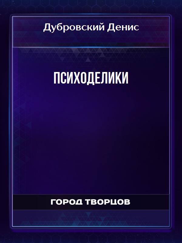 Психоделики - Дубровский Денис