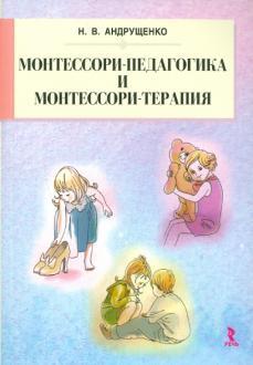 Монтессори педагогика - Автор неизвестен
