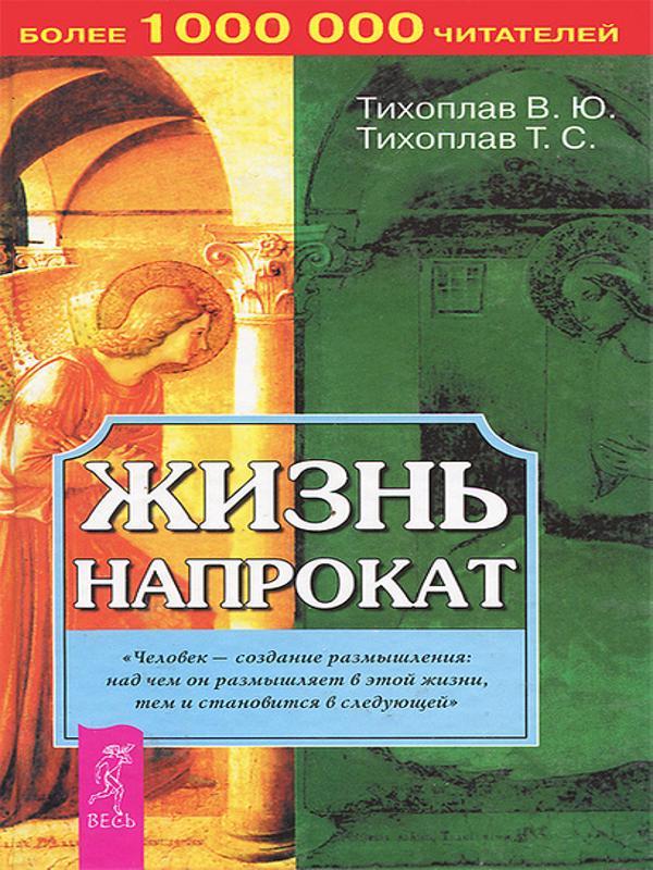 Жизнь напрокат - Тихоплав В.Ю.