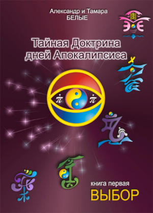 Тайная доктрина дней Апокалипсиса (книга 1) - Белый Александр