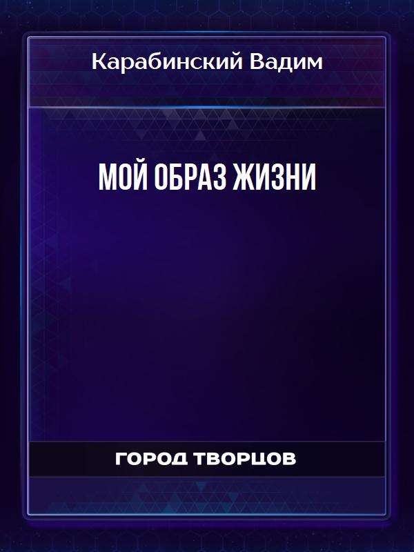Мой образ жизни - Карабинский Вадим