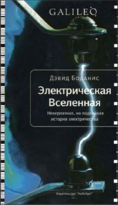 Сдвиг Эпох - Уилкок Дэвид