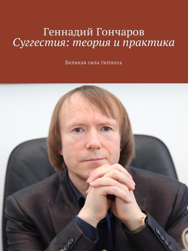 Суггестия теория и практика - Гончаров Геннадий Аркадьевич