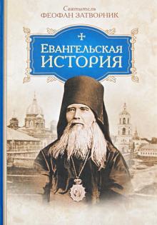 Путеводитель по Евангелию - Затворник Феофан