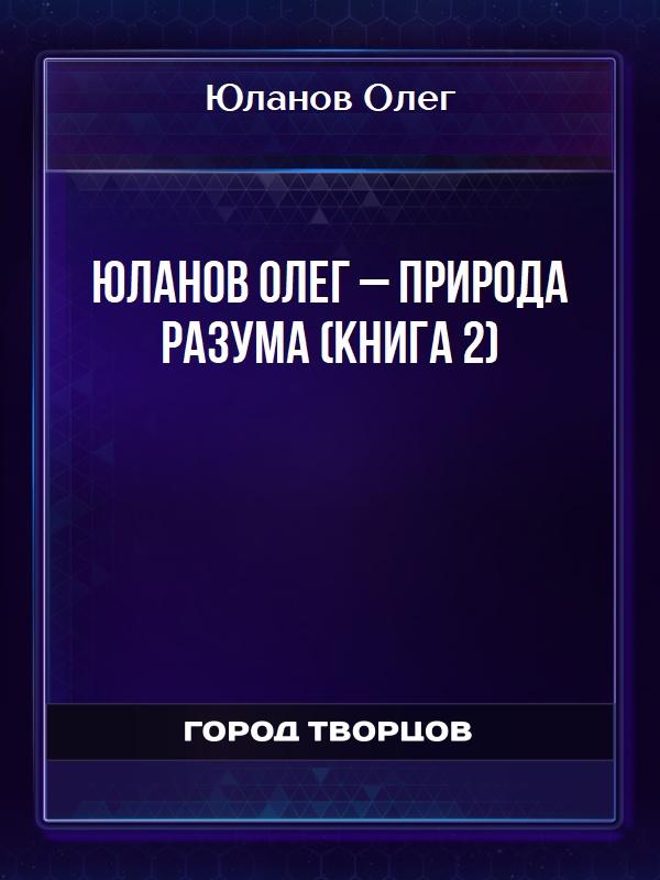 Природа разума (книга 2) - Юланов Олег