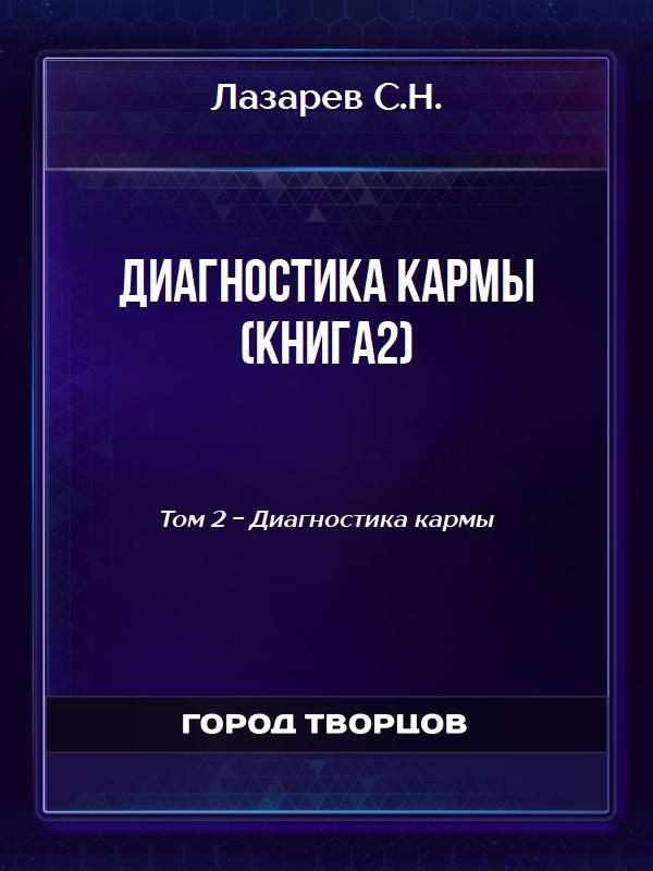 Диагностика кармы (книга2) - Лазарев С.Н.