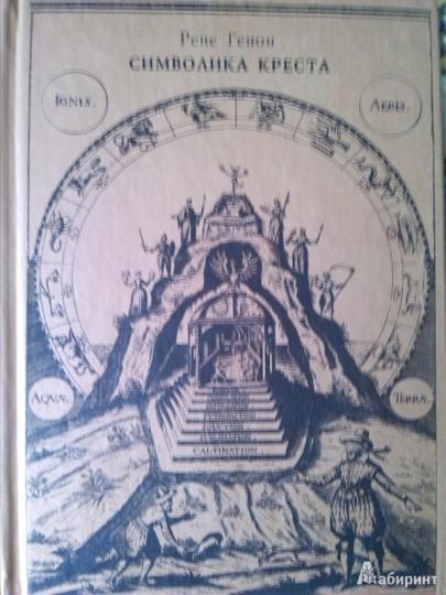 Символика креста - Генон Рене
