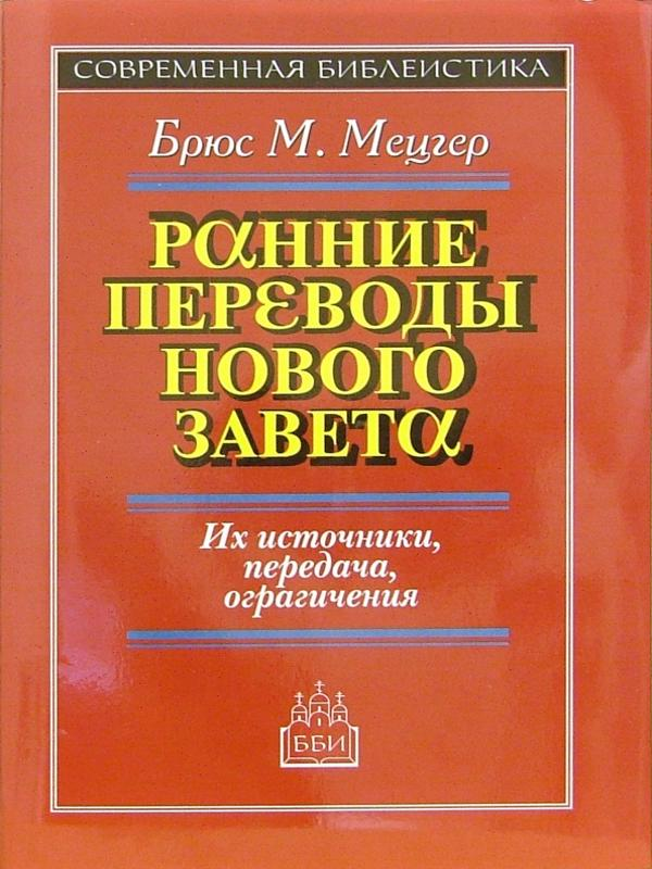 Ранние переводы Нового Завета - Брюс М. Мецгер