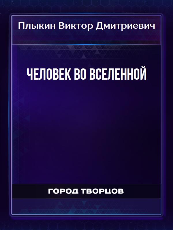 Человек во Вселенной - Плыкин Виктор Дмитриевич