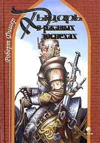 Рыцарь в ржавых доспехах - Фишер Роберт