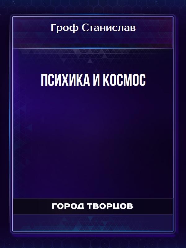 Психика и Космос - Гроф Станислав
