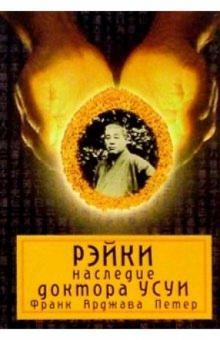 Рэйки Наследие доктора Усуи - Петтер Франк Арджава