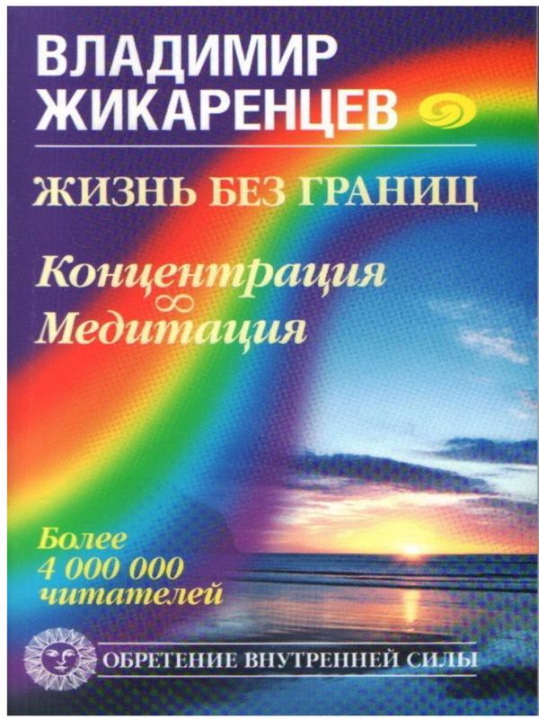 Жизнь без границ - Жикаренцев Владимир