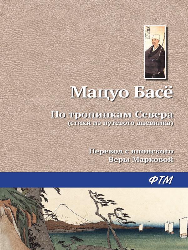 Путевые дневники - Басё Мацуо