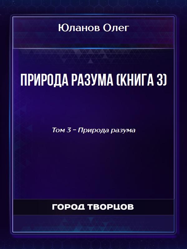 Природа разума (книга 3) - Юланов Олег