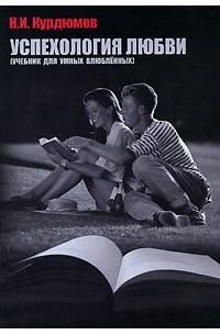 Успехология любви - Курдюмов Н.И.