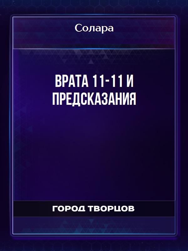 Врата 11-11 и предсказания - Солара