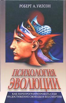 Психология эволюции - Уилсон Роберт Антон