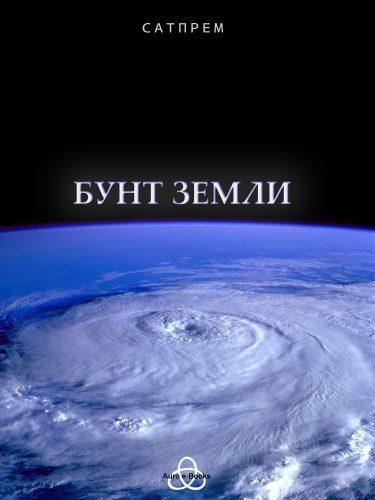 Бунт Земли - Сатпрем