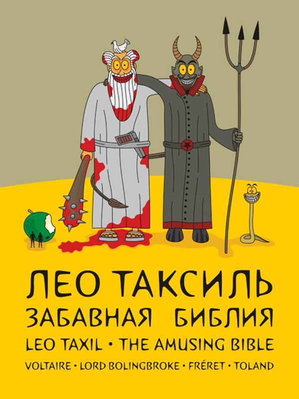Забавная Библия - Таксиль Лео
