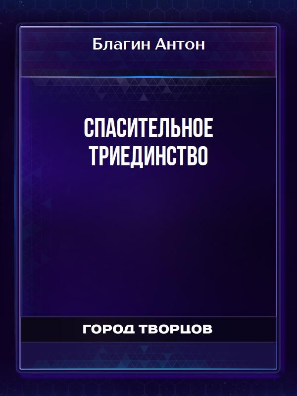Спасительное триединство - Благин Антон