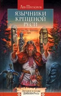 Язычники крещёной Руси - Прозоров Лев