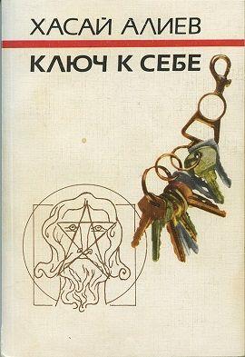 Ключ к себе - Алиев Хасай