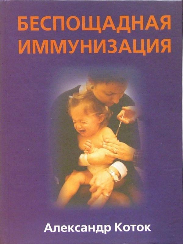 Беспощадная иммунизация - Коток Александр