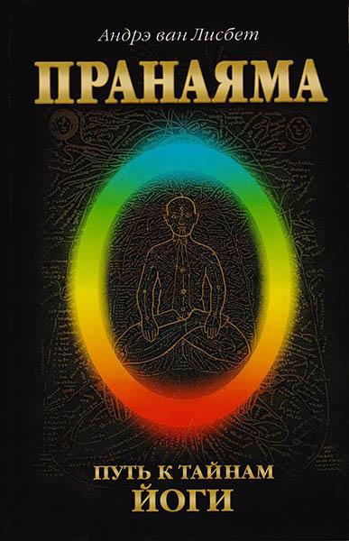 Пранаяма-Путь к тайнам йоги - Андрэ ван Лисбет