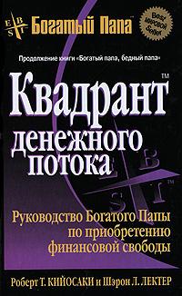 Квадрант денежного потока - Кийосаки Р.Т.