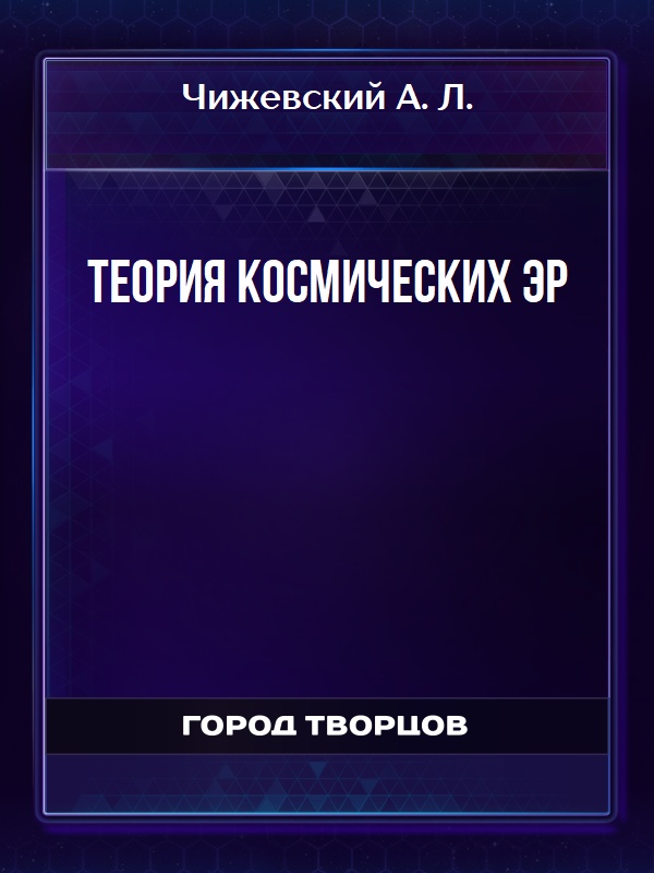 Теория космических эр - Чижевский А. Л.