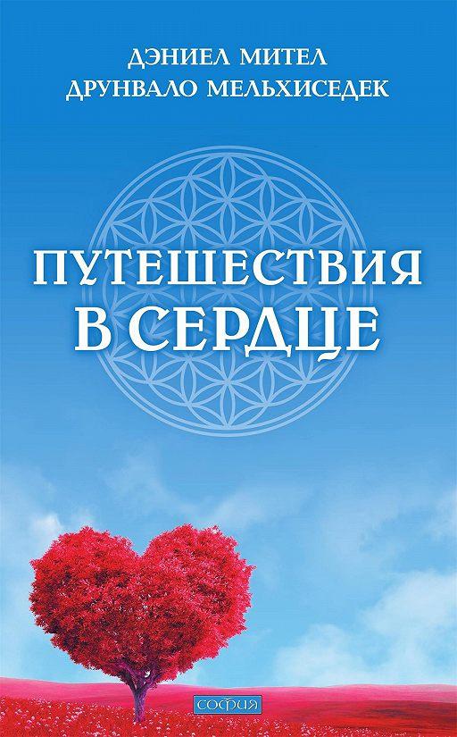 Образы Сердца - Друнвало Мельхиседек