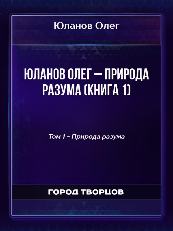 Природа разума (книга 1) - Юланов Олег
