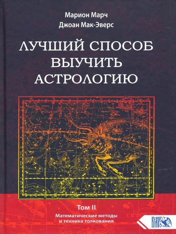 Лучший способ выучить астрологию (книга 3) - Марч Марион