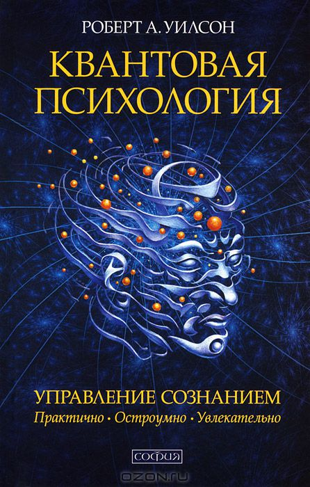 Квантовая психология - Уилсон Роберт Антон