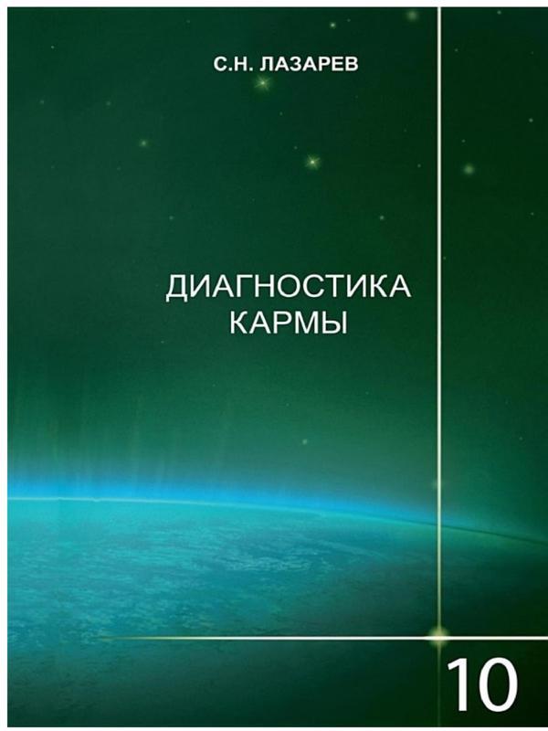 Диагностика кармы (книга 10) - Лазарев С.Н.