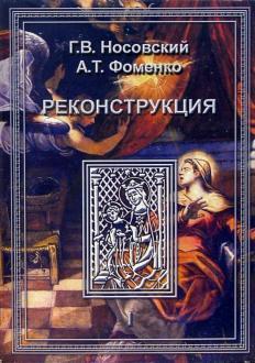 Реконструкция - Фоменко А.Т.
