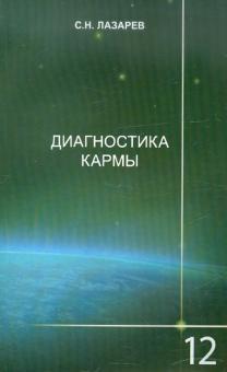 Диагностика кармы (книга 12) - Лазарев С.Н.