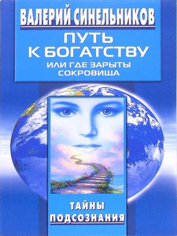 Путь к богатству, или где зарыты сокровища - Синельников Валерий Владимирович