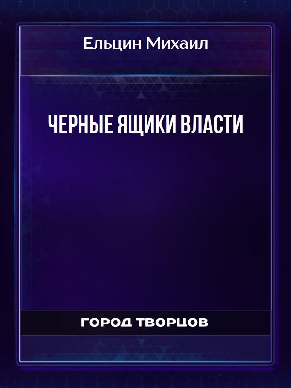 Черные ящики власти - Ельцин Михаил