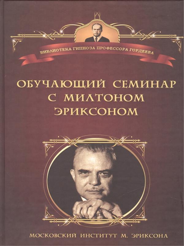 Семинар (под редакцией Дж.К.Зейга) - Эриксон Милтон