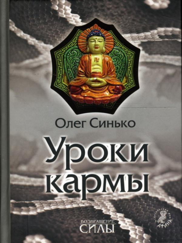 Уроки кармы - Синько Олег
