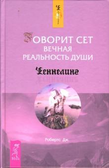 Говорит Сетх - Робертс Джил