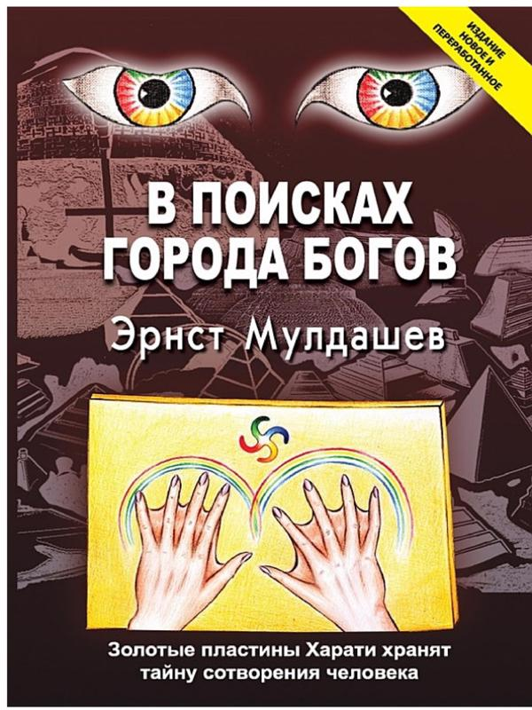 В поисках города богов (том 3) - Эрнст Мулдашев