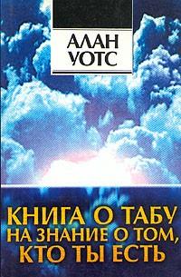 Книга о табу на знание о том, кто ты - Уотс Алан