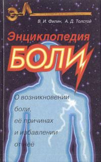 Энциклопедия боли - Филин В. И.