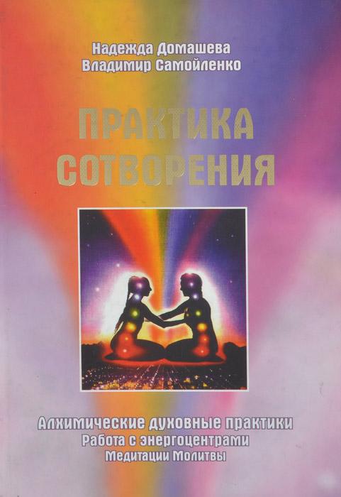 Практика сотворения - Домашева Н.