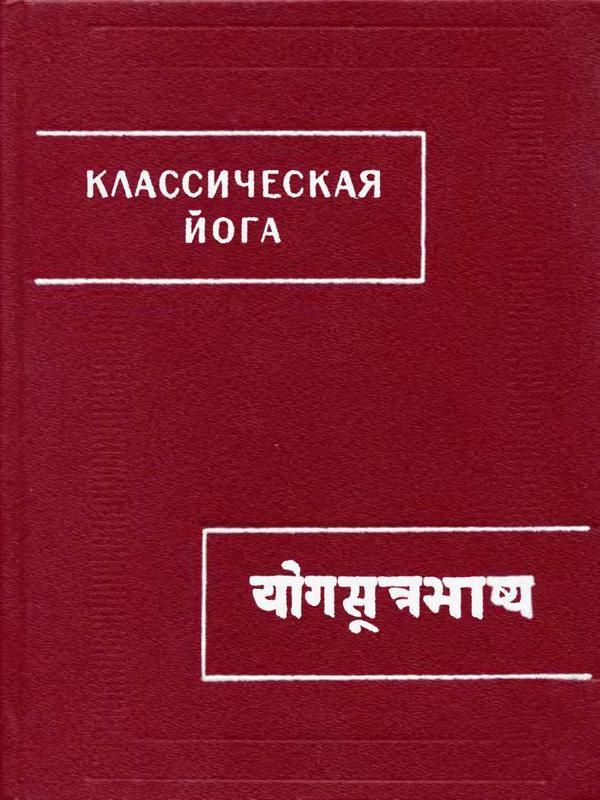 Йога Патанджали - Рудной Валерий
