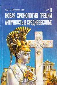 Новая хронология Греции - Фоменко А.Т.